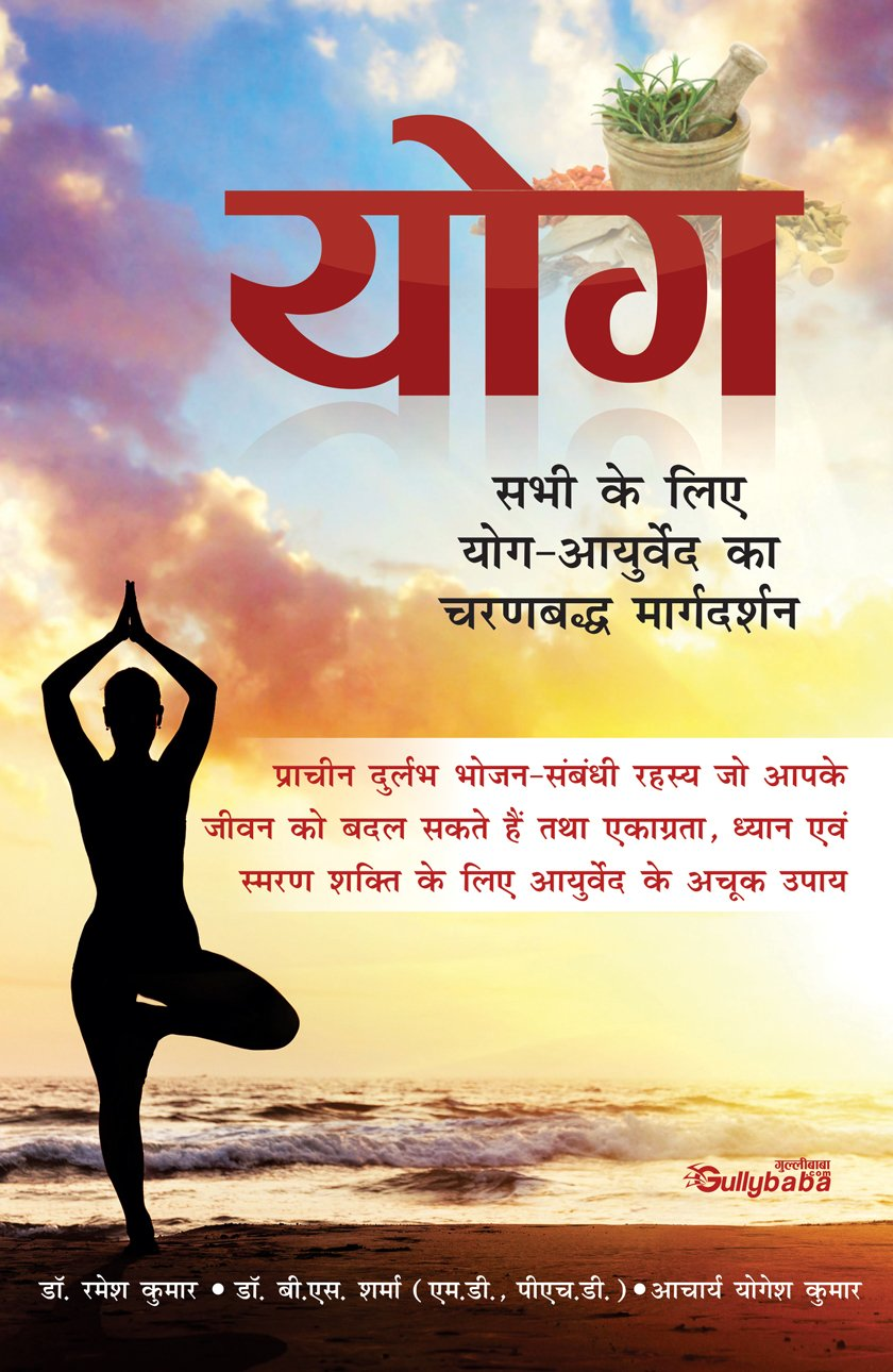 Buy Yoga Step By Guide Of For Everyone Book Online At Low Prices In India