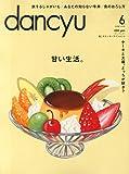 dancyu2014年6月号