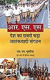 R.S.S.—Desh ka sabse bada Aatankwadi Sangathan (Hindi)