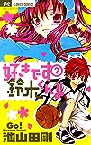 好きです鈴木くん!!(2) (フラワーコミックス)
