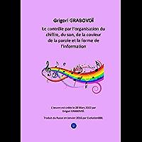 Contrôle par l'organisation du chiffre, du son, de la couleur, de la parole et de la forme de l'information (French Edition)