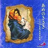 あめのきさき -カトリック聖歌・聖母賛歌集-