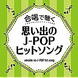 合唱で聴く J-POPヒットソング