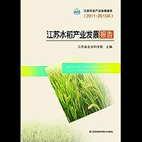 江苏水稻产业发展报告 (江苏农业产业发展报告(2011~2015年))