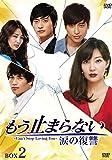 もう止まらない ~涙の復讐~DVD-BOX2