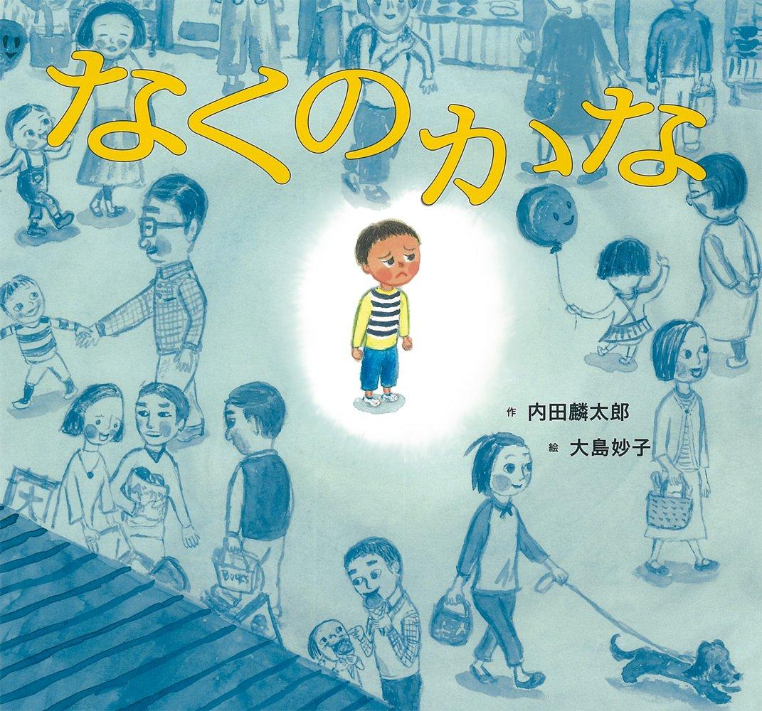 なくのかな (童心社のおはなしえほん) | 内田 麟太郎, 大島 妙子 |本 | 通販 | Amazon