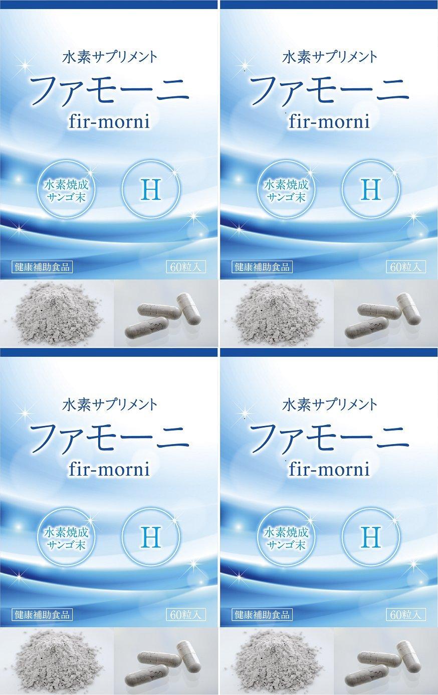 水素焼成サンゴ末 4個セット (60カプセル4) 水素サプリ「 ファモーニ 」 サンゴカルシウム B07CGL174R