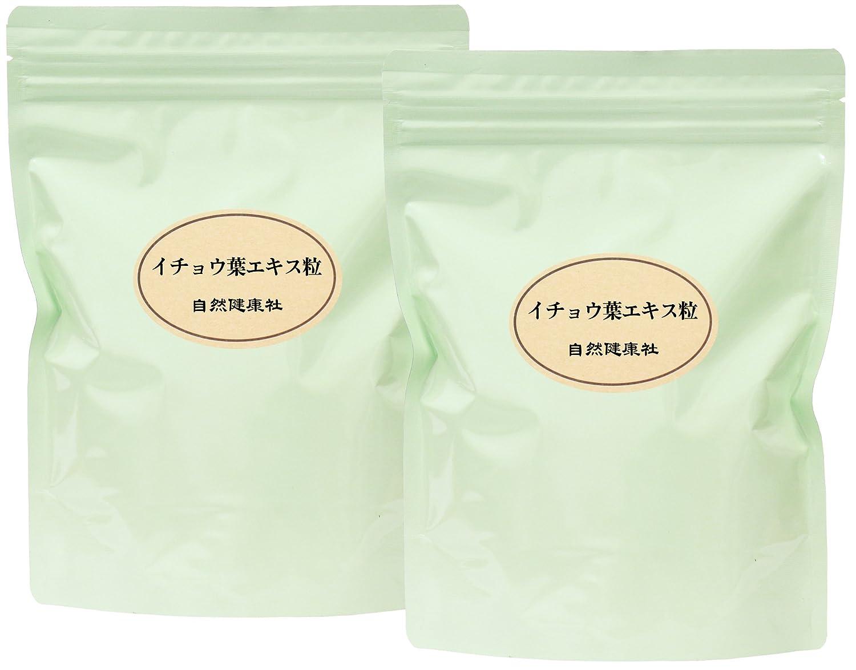 自然健康社 イチョウ葉エキス粒徳用 210g(250mg×800粒)×2個 チャック付きアルミ袋入り B07DT7KJ7W