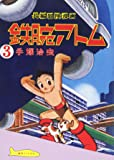 長編冒険漫画 鉄腕アトム [1956-57・復刻版] 3