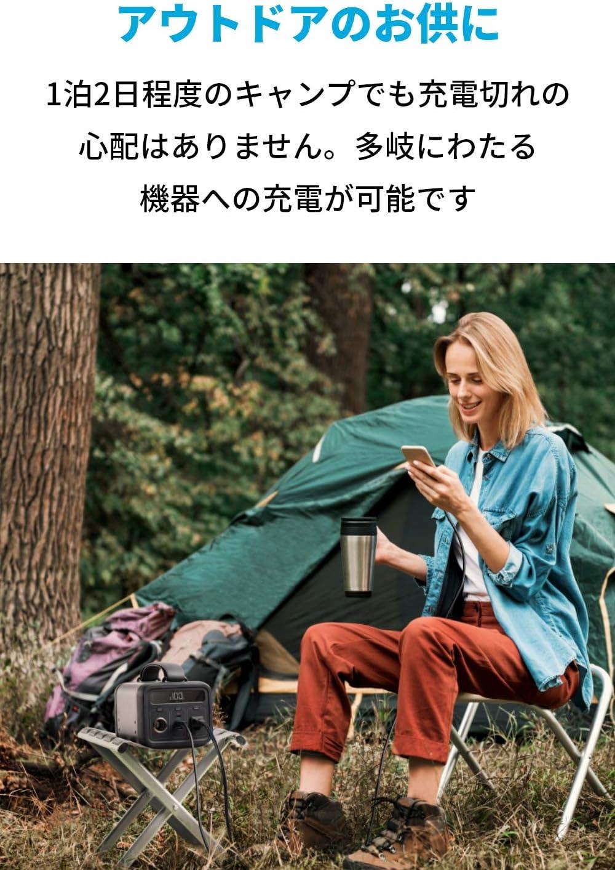 Anker PowerHouse 200をキャンプで利用している画像