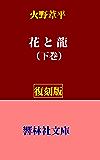 【復刻版】火野葦平の「花と龍(下)」―戦前の北九州を舞台にした実名大河小説 (響林社文庫)