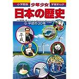 平成の30年 (小学館版 学習まんが・少年少女日本の歴史 22)