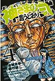 神さまの言うとおり弐(4) (週刊少年マガジンコミックス)