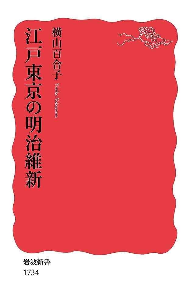 トーククレジット全体に[新訳]南洲翁遺訓 西郷隆盛が遺した「敬天愛人」の教え