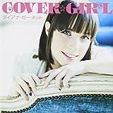 COVER☆GIRL(初回生産限定盤)(DVD付)
