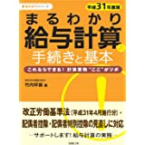 平成31年度版 まるわかり給与計算の手続きと基本 (まるわかりシリーズ)