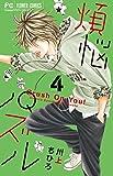 煩悩パズル 4 (フラワーコミックス)