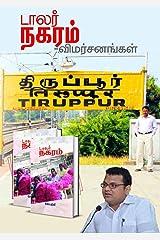 டாலர் நகரம்  - விமர்சனங்கள்: Dollar Nagaram- Reviews (17) (Tamil Edition) Kindle Edition