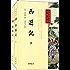 西游记(上下册)--中华经典小说注释系列 (中华书局出品)