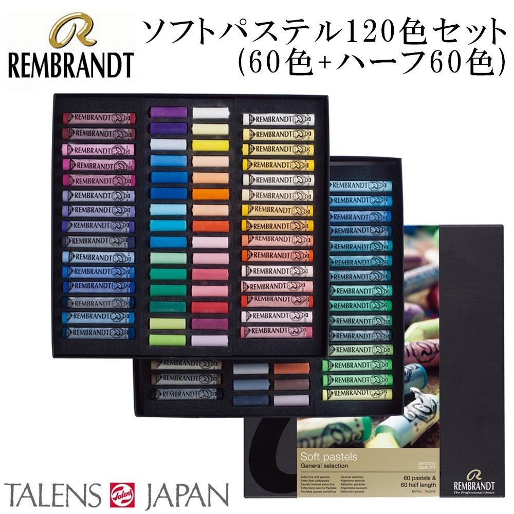 日用品 文具 関連商品 ソフトパステル ハーフ 120色セット(60色+ハーフ60色) T300C60/60.5 B07678RDTK