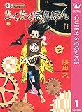 ちくたくぼんぼん 1 (クイーンズコミックスDIGITAL)