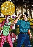 黄金のラフ2~草太の恋~ (13) (ビッグコミックス)