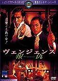 ヴェンジェンス 報仇 [DVD]