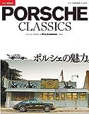 PORSCHE classics ‐ポルシェ クラシックス‐ (オクタン日本版 特別編集)