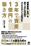 「3年で資産1億円」の築き方