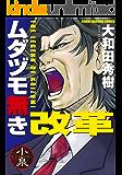 ムダヅモ無き改革 1巻 (近代麻雀コミックス)