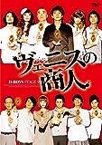 D-BOYS STAGE 2011「ヴェニスの商人」 [DVD]