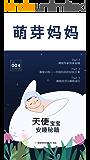 萌芽妈妈·第四期(天使宝宝安睡秘籍)