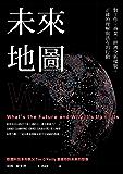 未來地圖: 對工作、商業、經濟全新樣貌,正確的理解與該有的行動 (Traditional Chinese Edition)