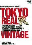 別冊2nd TOKYO REAL VINTAGE (エイムック 別冊2nd)