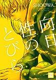 向日性のとびら (花音コミックス)