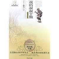 莫泊桑专集:我的叔叔于勒(经典彩绘本)