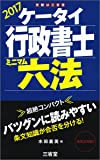 ケータイ行政書士 ミニマム六法 2017