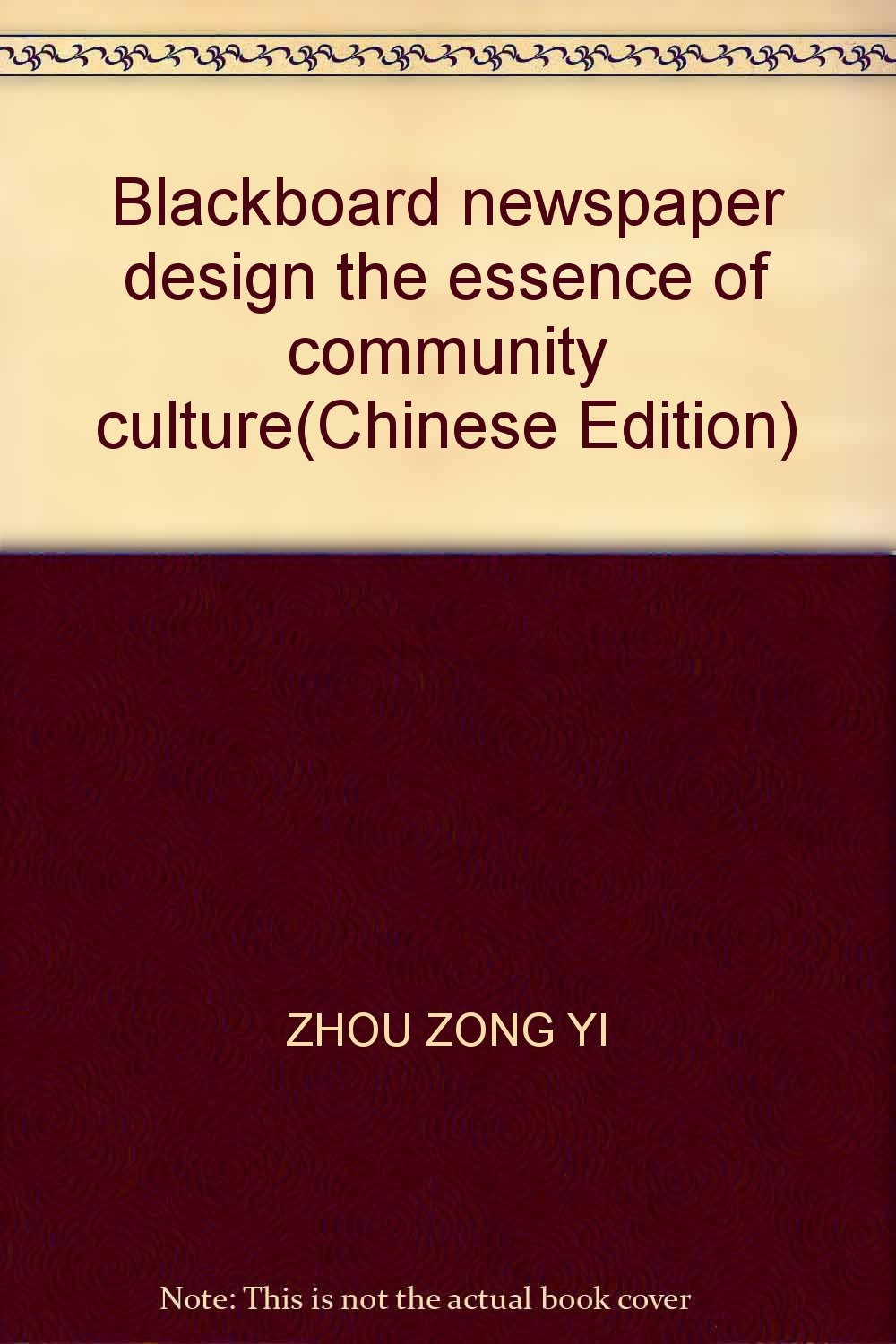 Download Blackboard newspaper design the essence of community culture(Chinese Edition) PDF