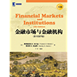 金融市场与金融机构(原书第7版) (华章教材经典译丛)