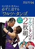 ダンスファンDVD 自宅で個人レッスン4『庄司浩太・名美組の必ず上達する「ワルツ」「タンゴ」』