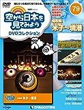 空から日本を見てみようDVD 79号 (鳥取県 米子~境港) [分冊百科] (DVD付) (空から日本を見てみようDVDコレクション)