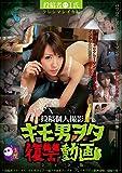 投稿個人撮影 キモ男ヲタ復讐動画 クレシマレイカ編(DWD-037) [DVD]