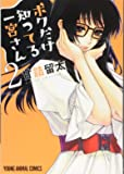 ボクだけ知ってる一宮さん 2 (ヤングアニマルコミックス)