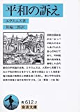 平和の訴え (岩波文庫 青 612-2)