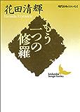 もう一つの修羅 現代日本のエッセイ (講談社文芸文庫)