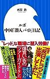 ルポ 中国「潜入バイト」日記 (小学館新書)