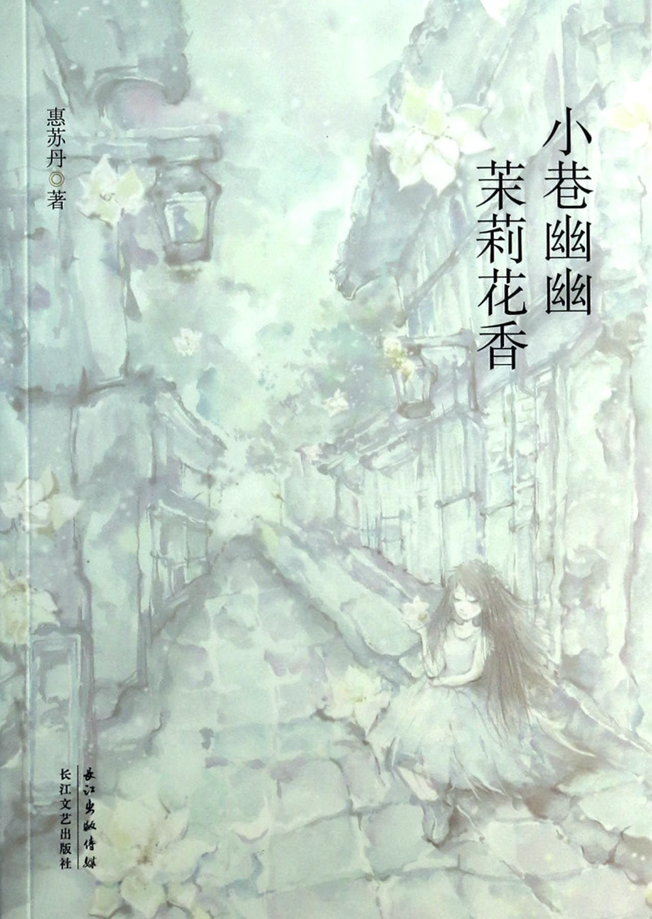 Download Jasmine faint alley(Chinese Edition) PDF