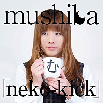 Mushiba Neko Kick Amazon Com Music