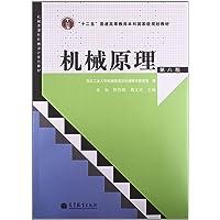 """""""十二五""""普通高等教育本科国家级规划教材:机械原理(第8版)"""