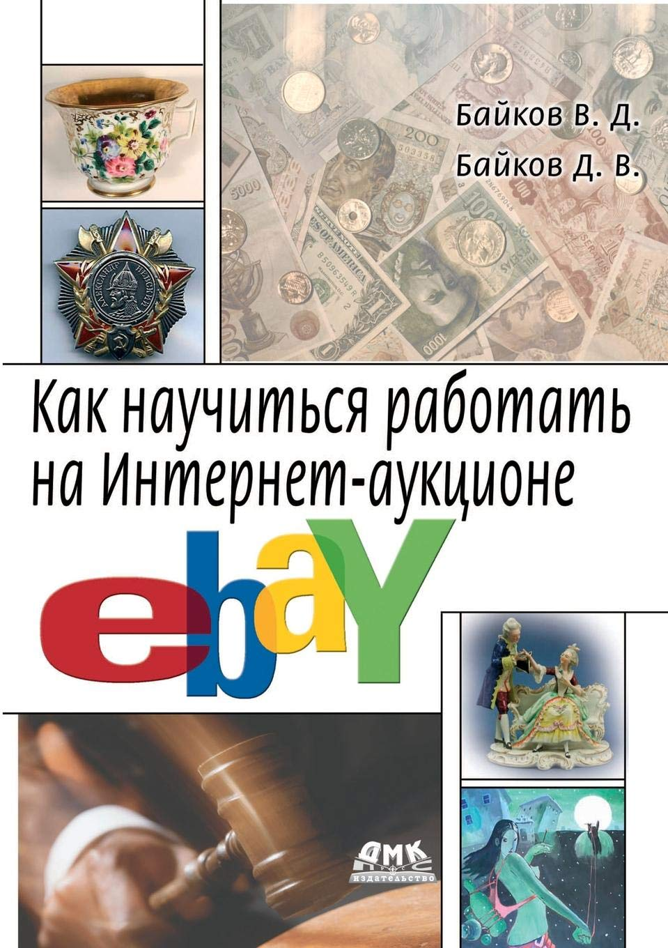 How To Learn To Work On The Ebay Online Auction Russian Edition Bajkov V 9785519529877 Amazon Com Books